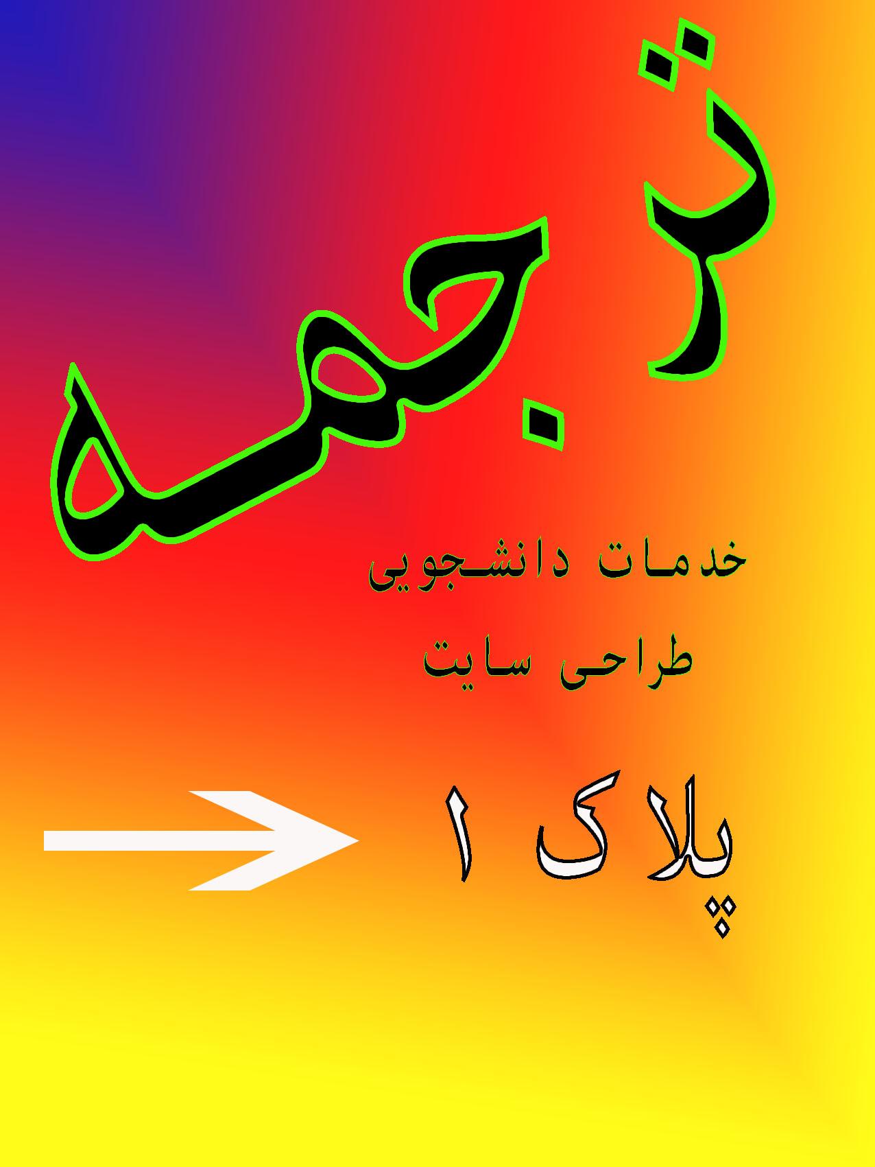 ترجمه مطلوب
