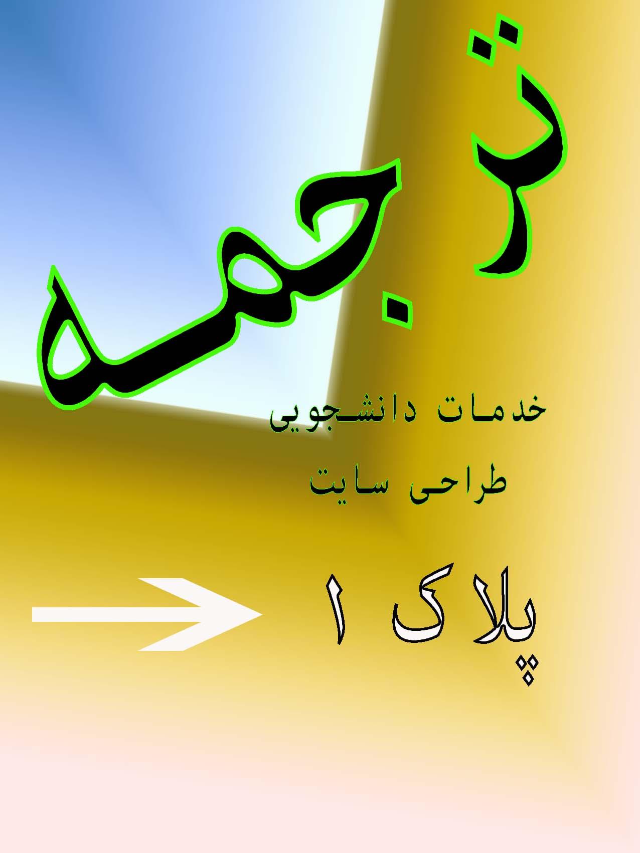 ترجمه ارزان