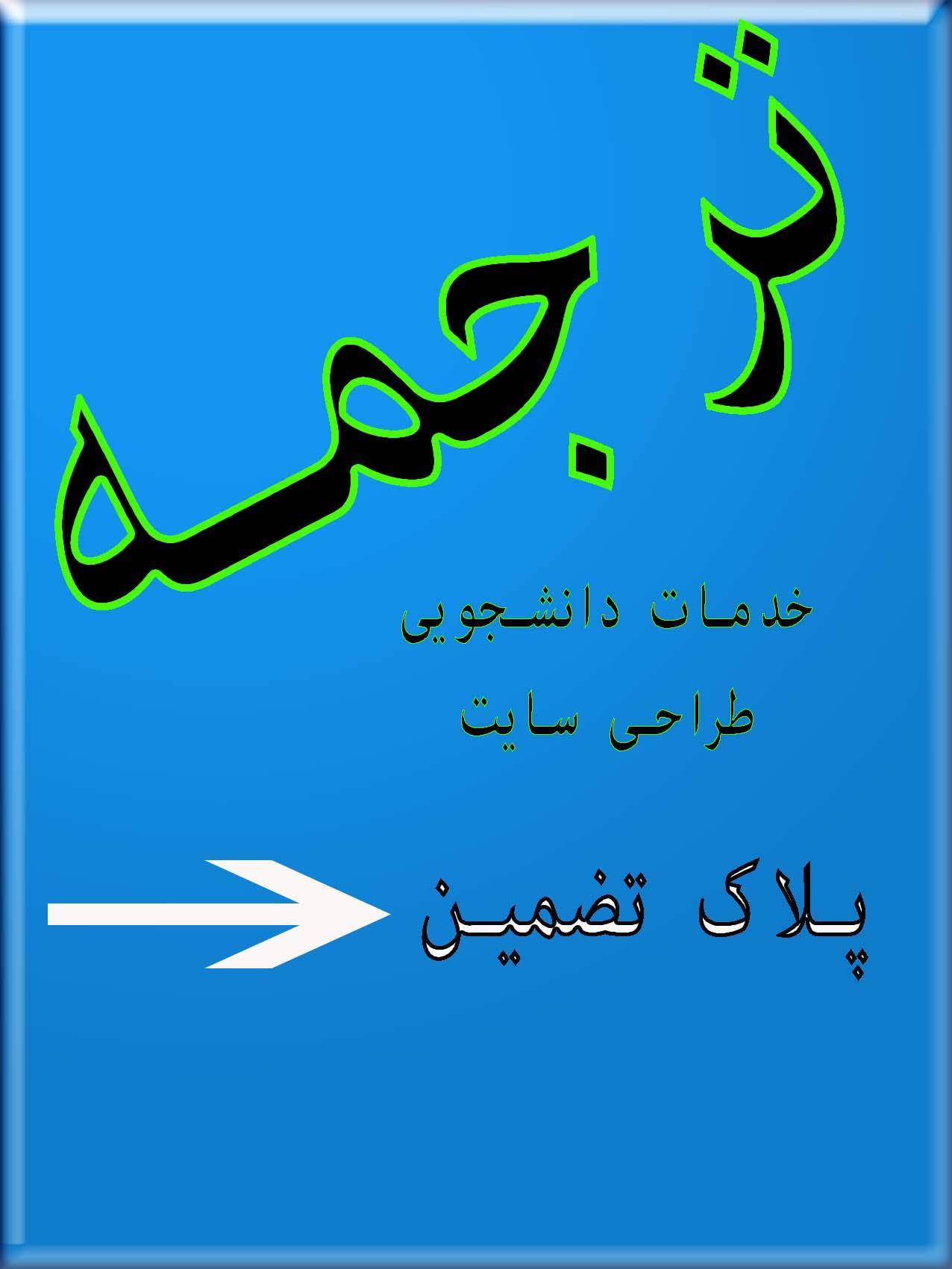ترجمه متن