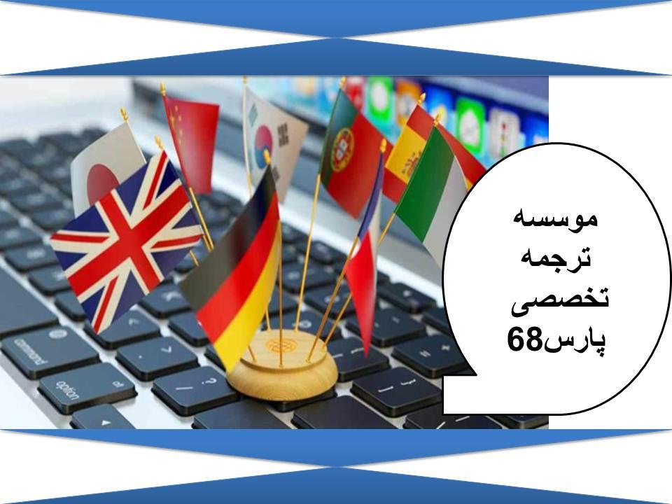 مترجمین متخصص