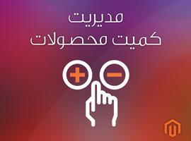 نمونه ترجمه مقاله مدیریت کمیت