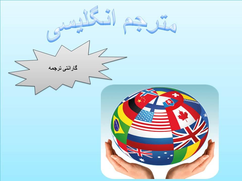 مترجم انگلیسی