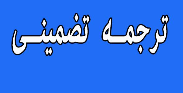 قیمت ترجمه
