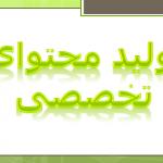 تولید محتوای سایت تجهیزات اتاق عمل از طریق ترجمه