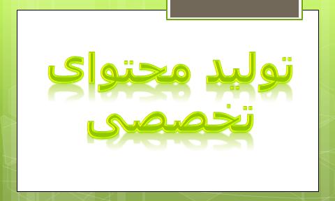 تولید محتوای سایت کتابهای علمی از طریق ترجمه