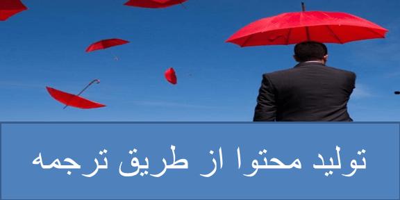 تولید محتوای سایت آموزش فروش بیمه عمر از طریق ترجمه