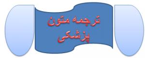 ترجمه متون پزشکی