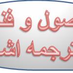 اصول و فنون ترجمه اشعار