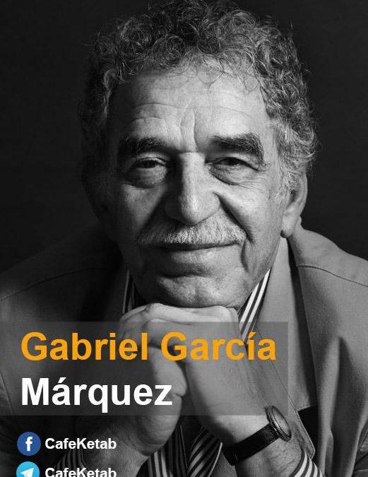 ترجمه آثار گابریل گارسیا مارکز به فارسی