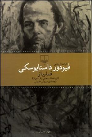 ترجمه شاهکارهای ادبی به فارسی