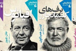 ترجمه ادبی با نگاهی به آثار همینگوی