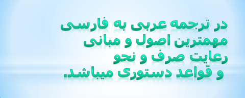 ترجمه عربی به فارسی