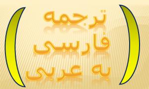 ترجمه فارسی به عربی 4