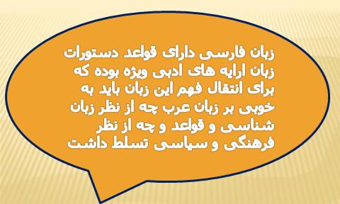 ترجمه فارسی به عربی 3