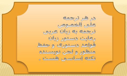 ترجمه فارسی به عربی 2