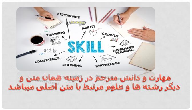 مهارت و دانش مترجم