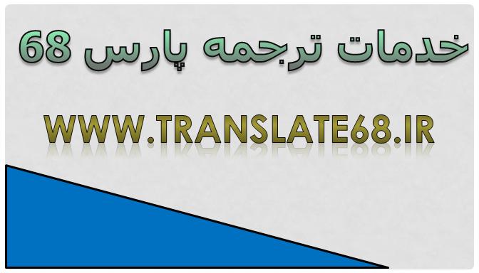 سفارش ترجمه متن انگلیسی