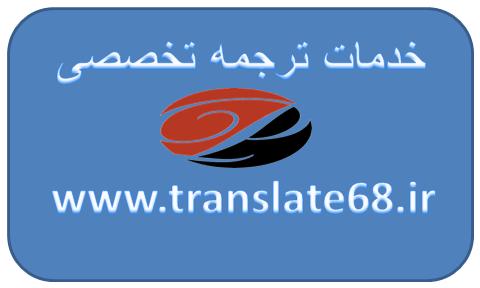 کاربرد ترجمه سایت در کسب و کار