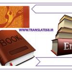 ترجمه و فروش کتاب