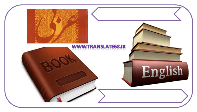 اصول ترجمه کتاب