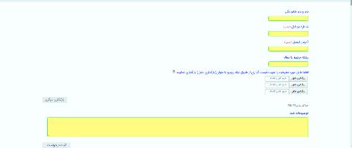 سفارش ترجمه انگلیسی به فارسی