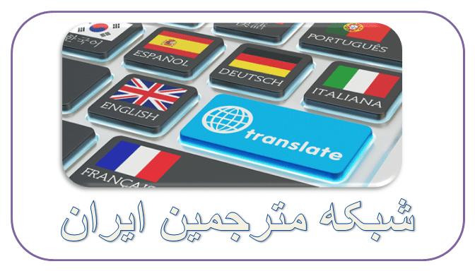 شبکه مترجمین ایران