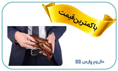 سایت ترجمه ارزان