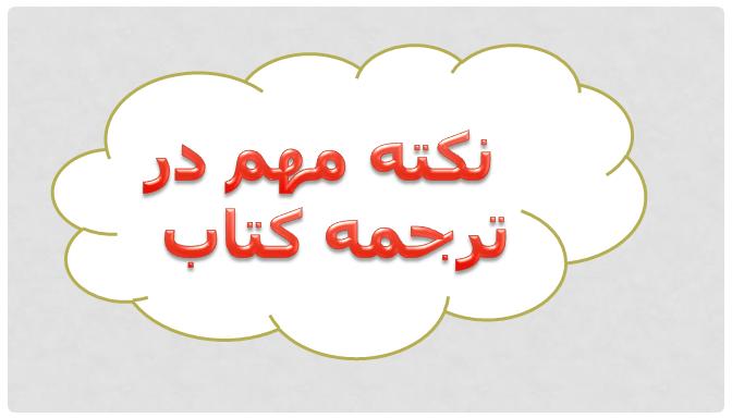چرا دانشجویان اقدام به ترجمه کتاب می کنند؟