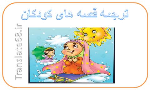 ترجمه قصه های کودکان