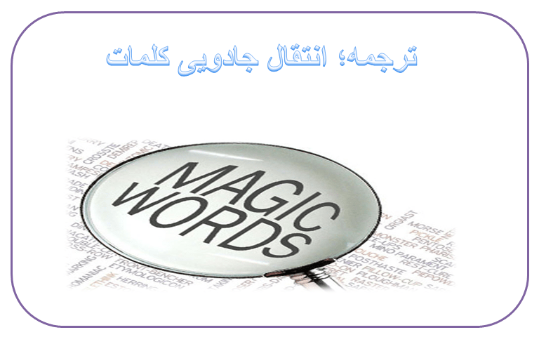 ترجمه ؛ انتقال جادویی کلمات