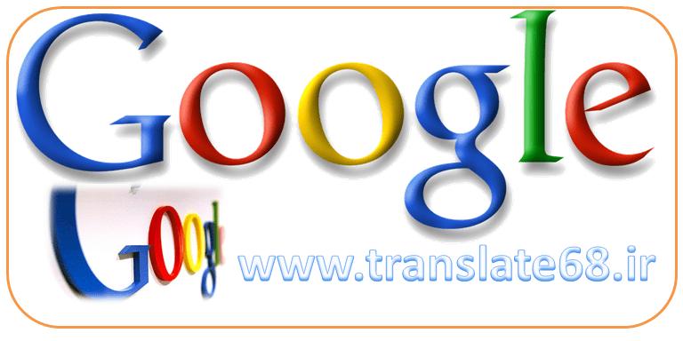 ترجمه گر گوگل و کاربرد ان