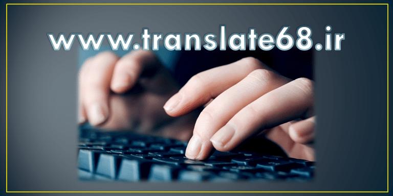 چه مواردی را در ترجمه تخصصی مقالات رعایت کنیم؟