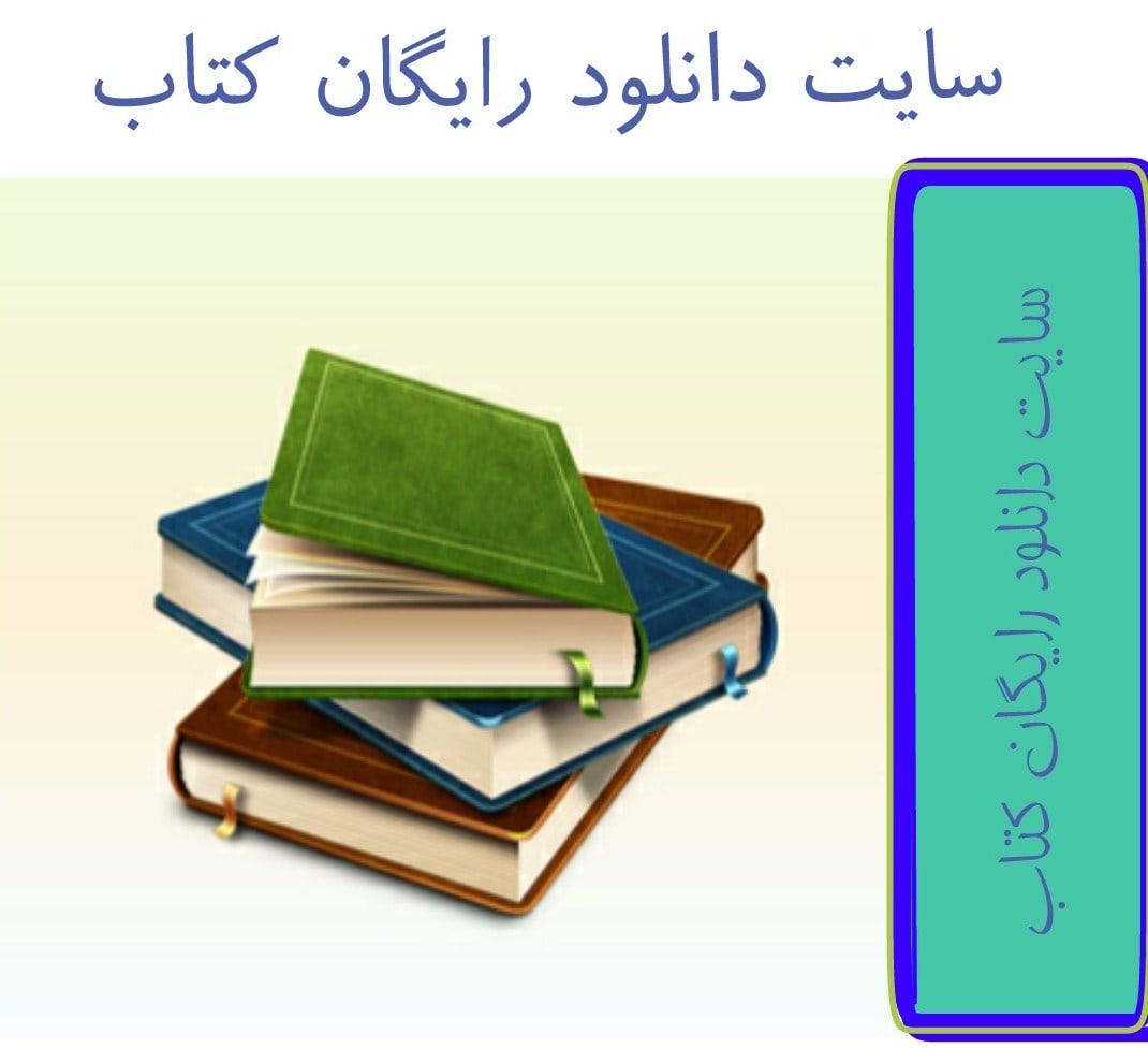 چندسایت مفید برای دانلود رایگان کتابهای دانشگاهی و علمی