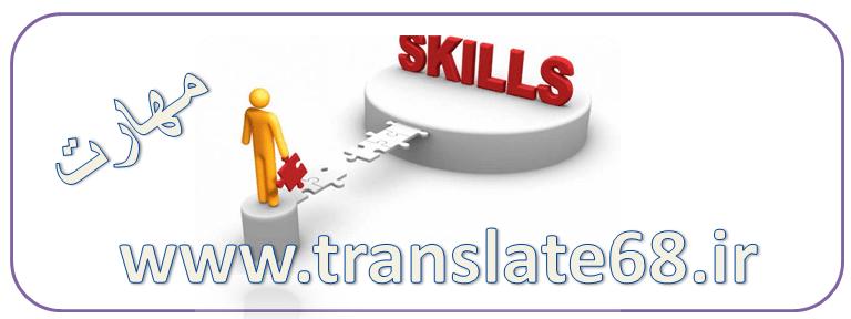 مهارت در یادگیری زبان