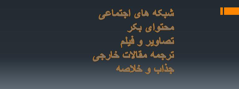 تولید محتوای فارسی