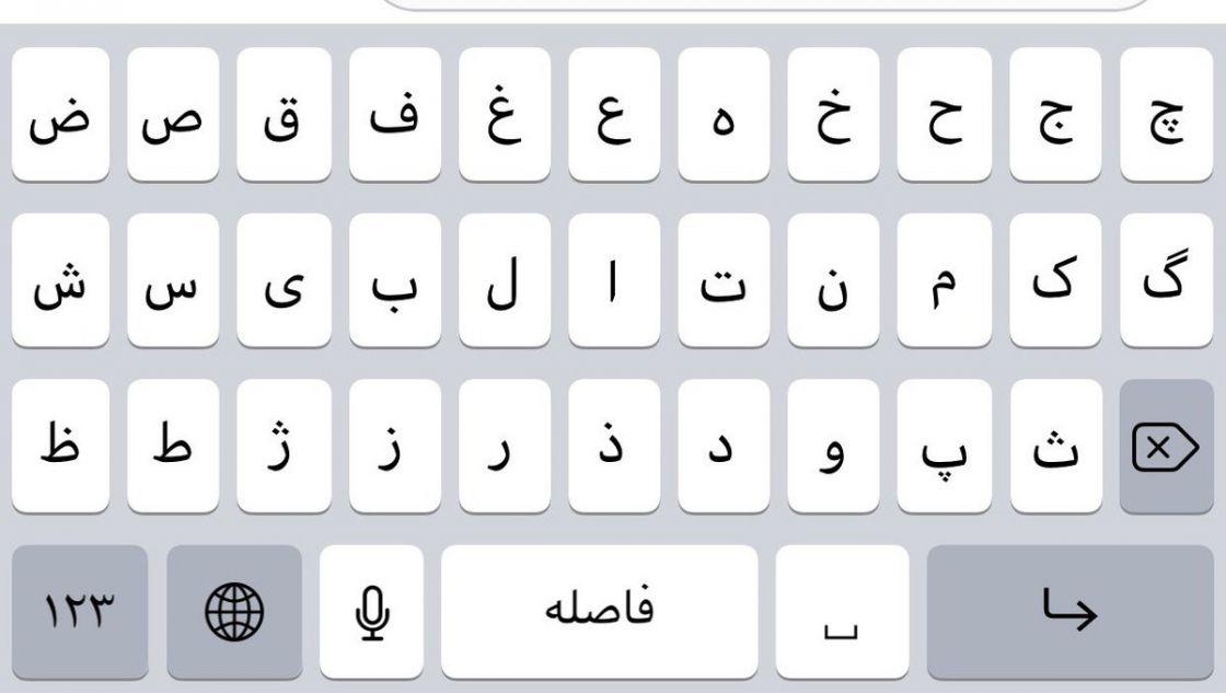 صفحه کلید فارسی