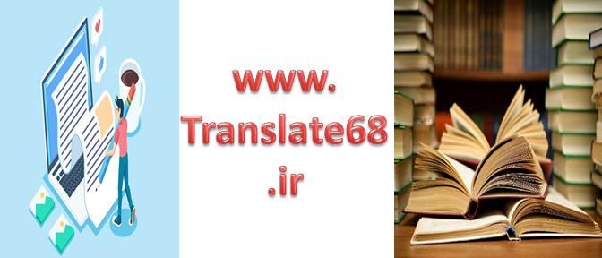 چگونه ترجمه کنیم