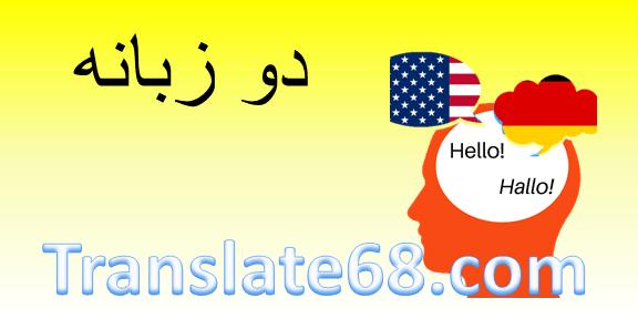 ترجمه چند زبانه