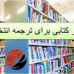 چطور کتابی برای ترجمه انتخاب کنیم