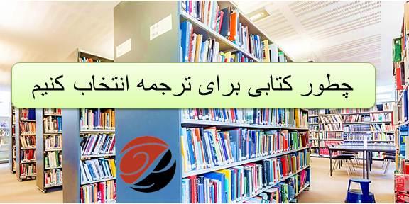 انتخاب کتاب