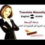 چطور مترجم عربی شدم