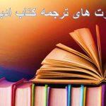 ترجمه کتاب های ادبی