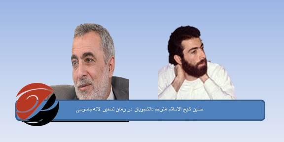 حسین شیخ الاسلام مترجم حادثه 13 آبان