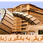 آموزش ترجمه در دانشگاههای ایران