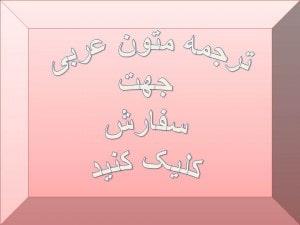 ترجمه عربی 2