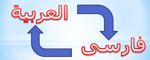 ترجمه عربی به فارسی 2