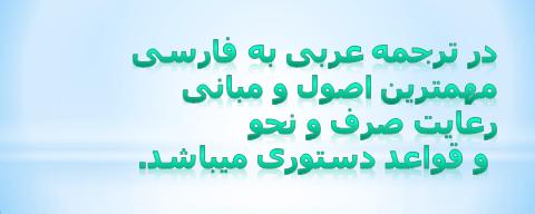 ترجمه عربی به فارسی 3