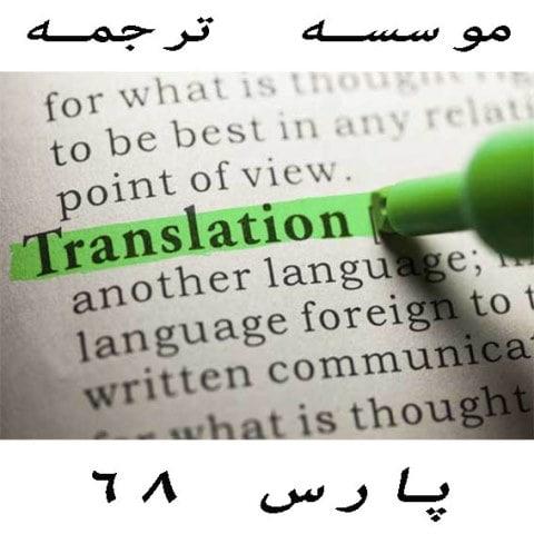 ترجمه دقیق