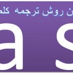 یادگیری ترجمه as