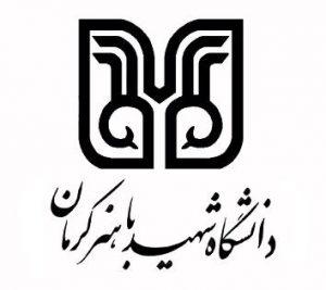 لوگو دانشگاه باهنر کرمان